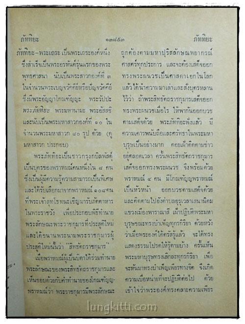 สารานุกรมไทย ฉบับราชบัณฑิตยสถาน เล่ม 22 (ภัททิยะ – มโหสถ) 1
