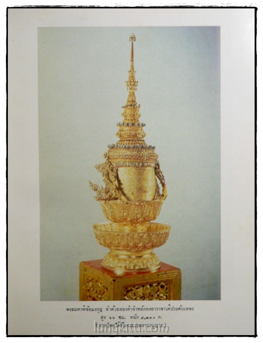 สารานุกรมไทย ฉบับราชบัณฑิตยสถาน เล่ม 22 (ภัททิยะ – มโหสถ) 2