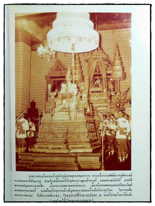 สารานุกรมไทย ฉบับราชบัณฑิตยสถาน เล่ม 22 (ภัททิยะ – มโหสถ) 4