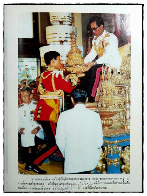 สารานุกรมไทย ฉบับราชบัณฑิตยสถาน เล่ม 22 (ภัททิยะ – มโหสถ) 5