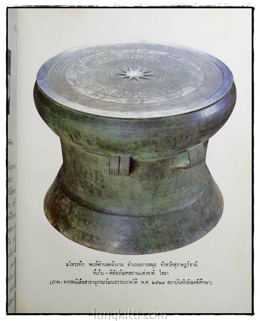 สารานุกรมไทย ฉบับราชบัณฑิตยสถาน เล่ม 22 (ภัททิยะ – มโหสถ) 6
