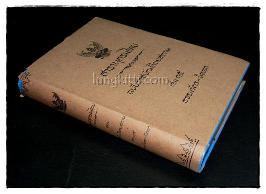 สารานุกรมไทย ฉบับราชบัณฑิตยสถาน เล่ม 15 ธรรมวัตร – นิลเอก 5