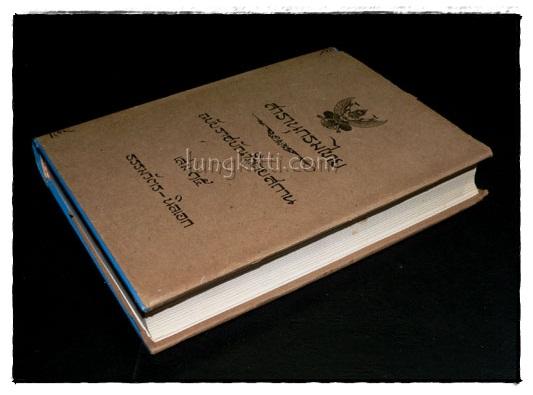 สารานุกรมไทย ฉบับราชบัณฑิตยสถาน เล่ม 15 ธรรมวัตร – นิลเอก 3