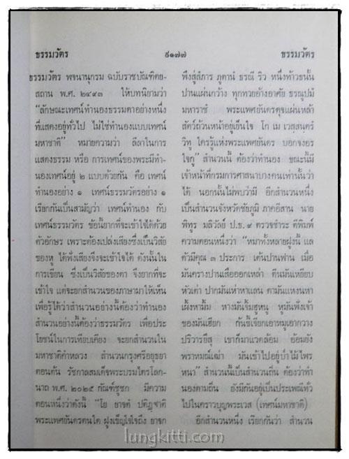 สารานุกรมไทย ฉบับราชบัณฑิตยสถาน เล่ม 15 ธรรมวัตร – นิลเอก 1