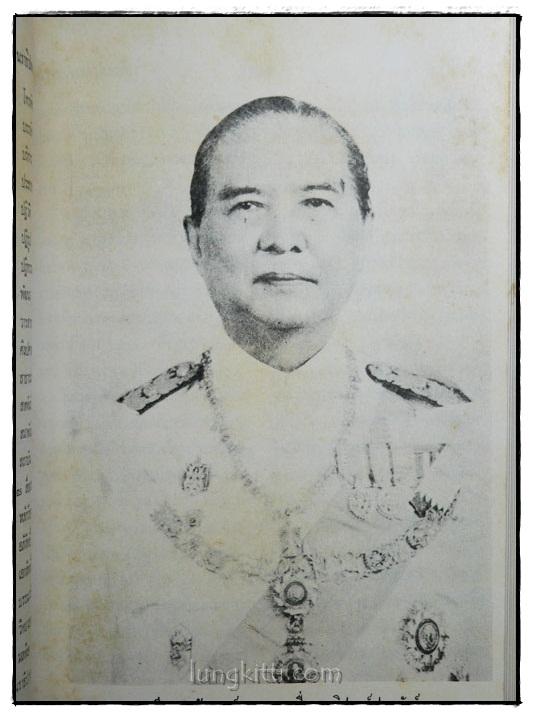 สารานุกรมไทย ฉบับราชบัณฑิตยสถาน เล่ม 15 ธรรมวัตร – นิลเอก 2