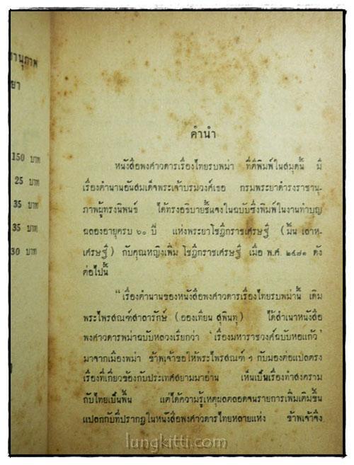 ไทยรบพม่า 1