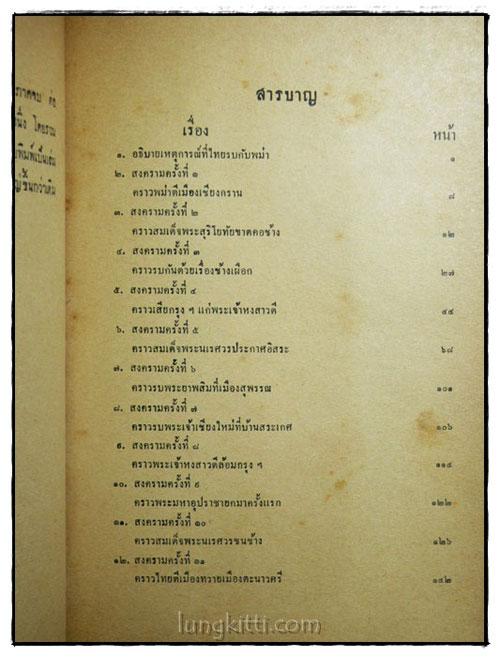 ไทยรบพม่า 3
