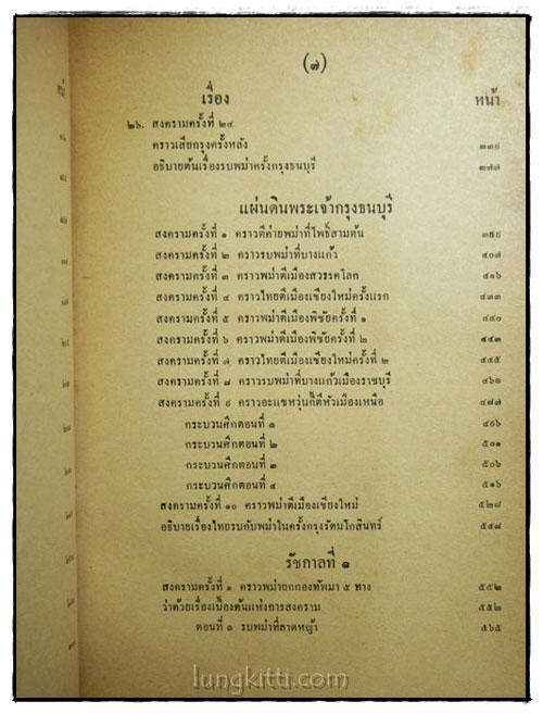 ไทยรบพม่า 4