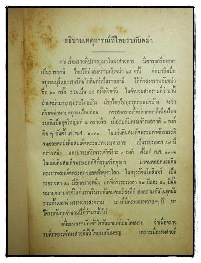 ไทยรบพม่า 5