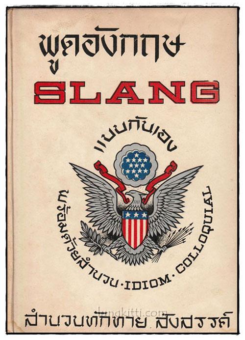 พูดอังกฤษแบบ SLANG