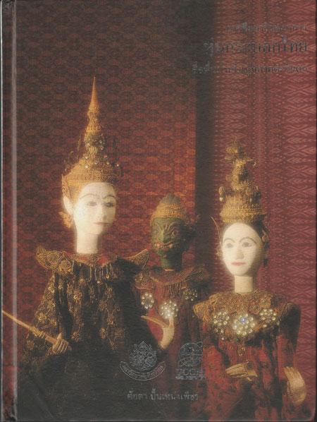การศึกษาวิวัฒนาการหุ่นกระบอกไทย สื่อพื้นบ้านในภูมิภาคตะวันตก