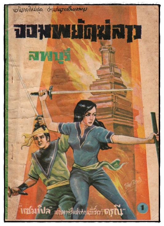 จอมพยัคฆ์ลาว (เล่ม 1 )/ ลพบุรี