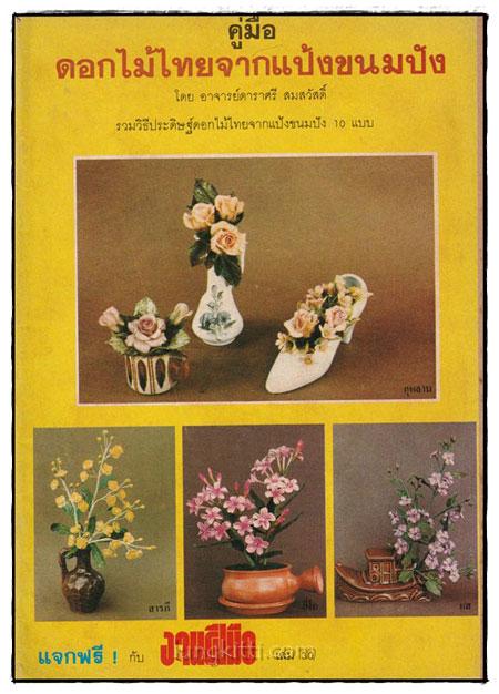 งานฝีมือ เล่ม 30 / คู่มือดอกไม้ไทยจากแป้งขนมปัง