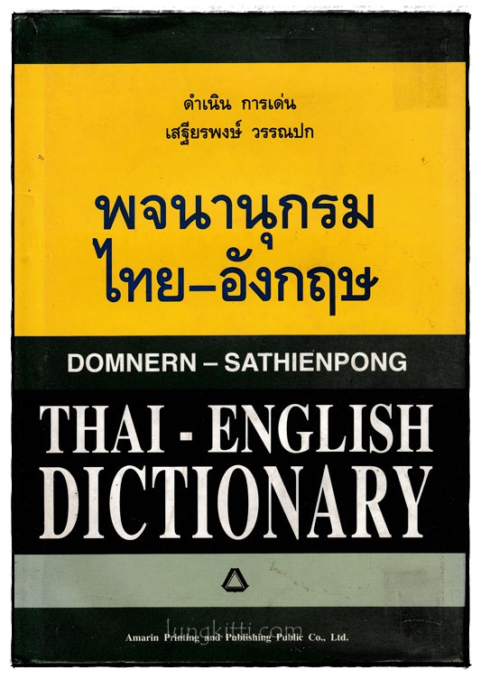 พจนานุกรม ไทย – อังกฤษ