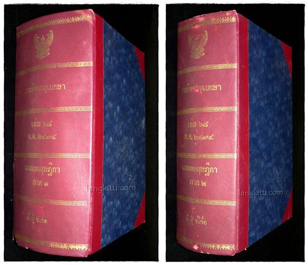 ราชกิจจานุเบกษา เล่ม ๖๘ พ.ศ. ๒๔๙๔ แผนกกฤษฎีกา (๒ เล่ม ภาค ๑-๒)