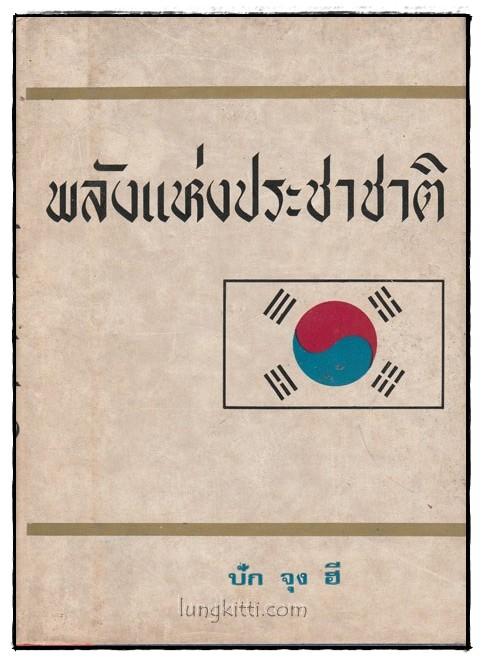พลังแห่งประชาชาติ / ปัก จุง ฮี