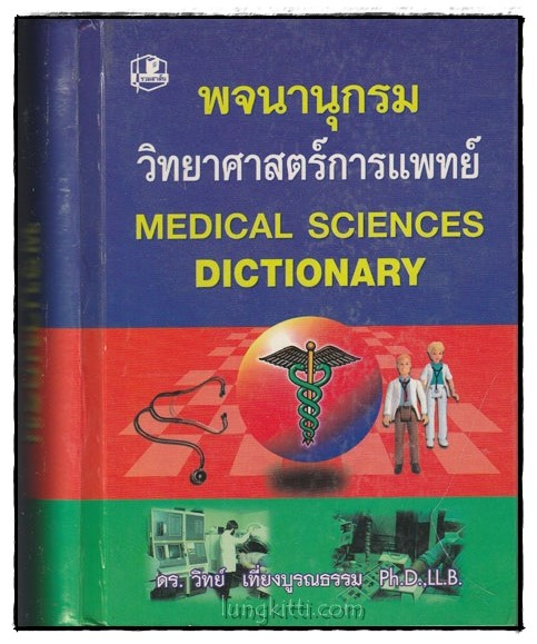 พจนานุกรมวิทยาศาสตร์การแพทย์