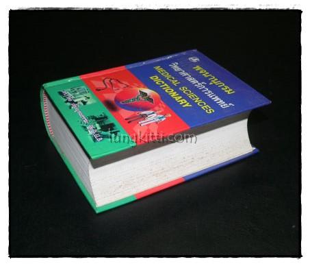 พจนานุกรมวิทยาศาสตร์การแพทย์ 1