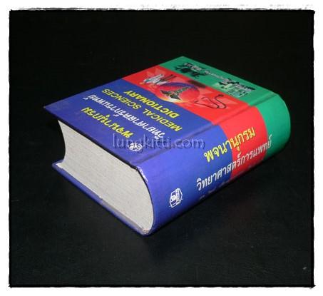 พจนานุกรมวิทยาศาสตร์การแพทย์ 2