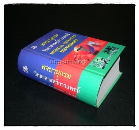 พจนานุกรมวิทยาศาสตร์การแพทย์ 3