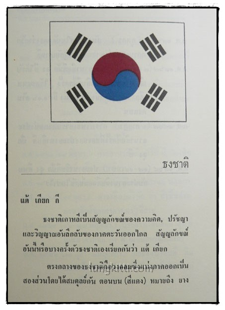 พลังแห่งประชาชาติ / ปัก จุง ฮี 7