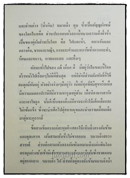 พลังแห่งประชาชาติ / ปัก จุง ฮี 8