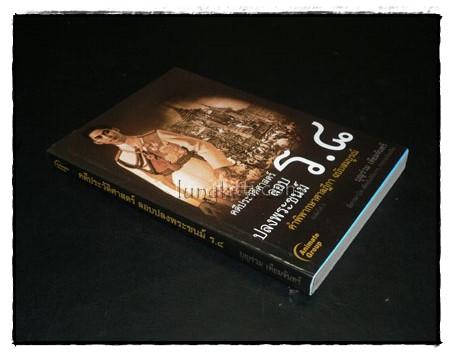 คดีประวัติศาสตร์ ลอบปลงพระชนม์ ร.๘ 9