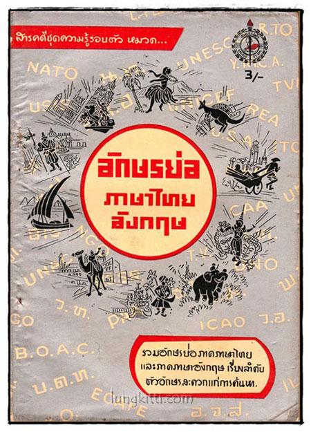 สารคดีความรู้รอบตัว หมวด อักษรย่อ ภาษาไทย – อังกฤษ
