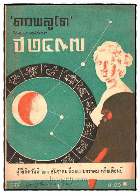 พยาการณ์ชีวิต ปี 2497  / ดาวพลูโต
