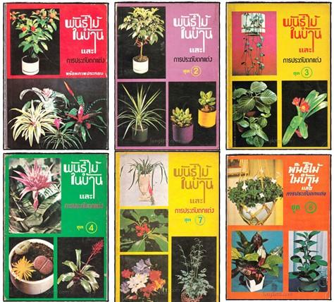 พันธ์ไม้ในบ้าน และ การประดับตกแต่ง (เล่ม 1,2, 3, 4, 7, 8,) รวม 6 เล่ม