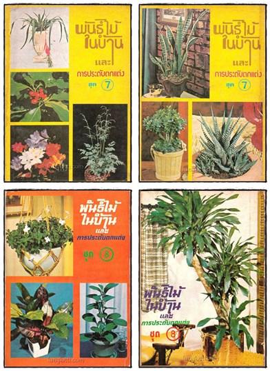 พันธ์ไม้ในบ้าน และ การประดับตกแต่ง (เล่ม 1,2, 3, 4, 7, 8,) รวม 6 เล่ม 3