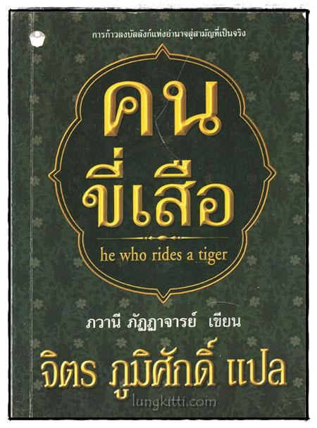 คนขี่เสือ / ภวานี ภัฏฏาจารย์