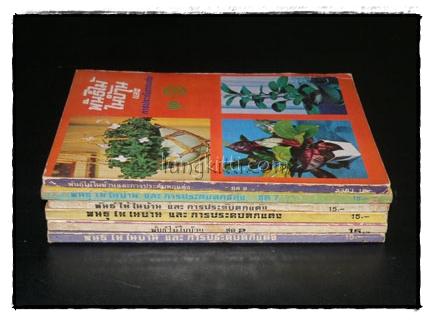 พันธ์ไม้ในบ้าน และ การประดับตกแต่ง (เล่ม 1,2, 3, 4, 7, 8,) รวม 6 เล่ม 9