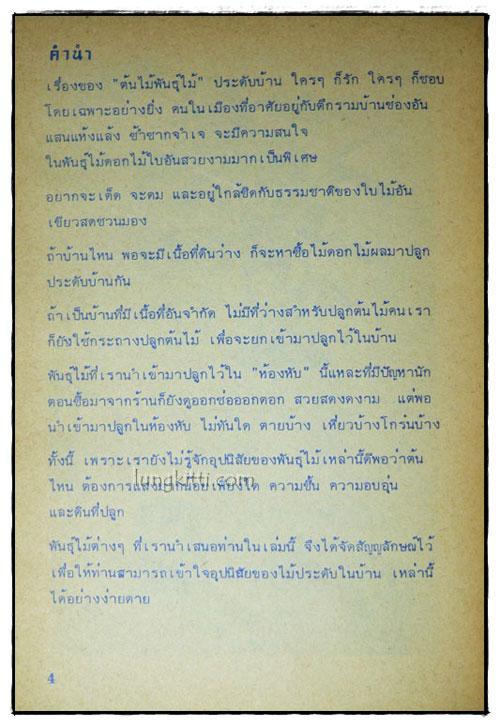 พันธ์ไม้ในบ้าน และ การประดับตกแต่ง (เล่ม 1,2, 3, 4, 7, 8,) รวม 6 เล่ม 4