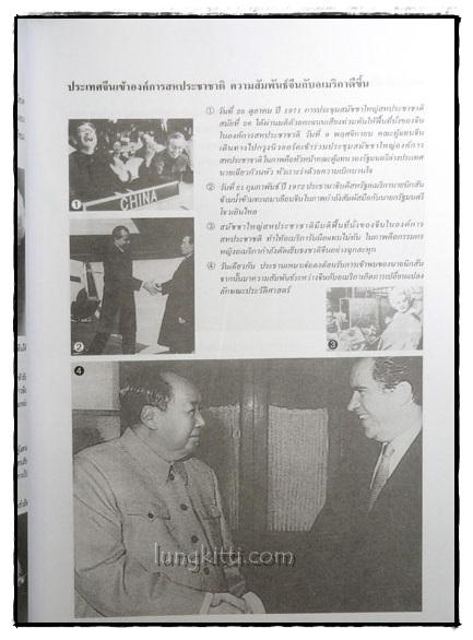 2 ลัทธิในรอบ 100 ปี ทุนนิยม สังคมนิยม 7