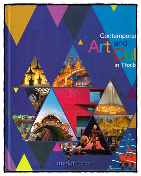 Contemporary Art and Culture in Thailand (ภาษาอังกฤษ)