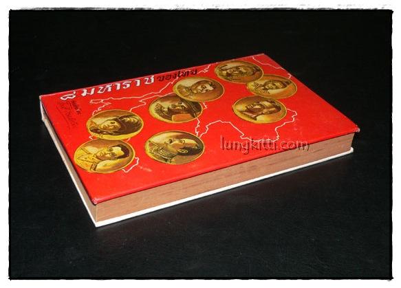 ๘ มหาราชของไทย (ฉบับพิมพ์เพิ่มเติม รวม ๙ มหาราช) 7