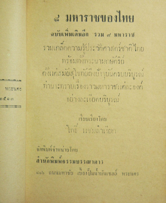 ๘ มหาราชของไทย (ฉบับพิมพ์เพิ่มเติม รวม ๙ มหาราช) 1