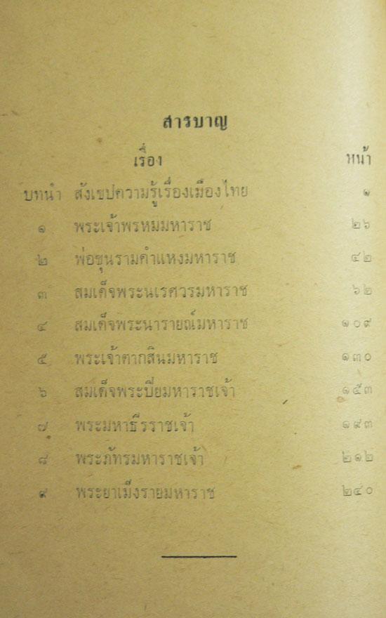 ๘ มหาราชของไทย (ฉบับพิมพ์เพิ่มเติม รวม ๙ มหาราช) 2