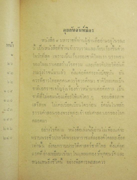 ๘ มหาราชของไทย (ฉบับพิมพ์เพิ่มเติม รวม ๙ มหาราช) 3
