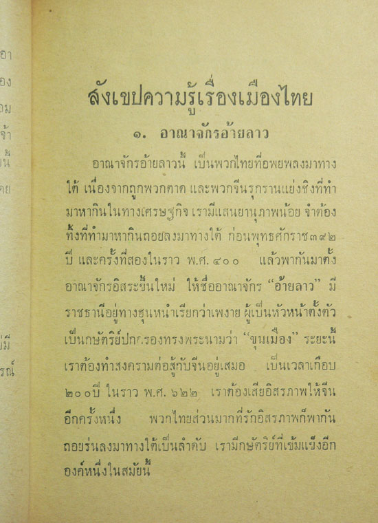 ๘ มหาราชของไทย (ฉบับพิมพ์เพิ่มเติม รวม ๙ มหาราช) 4