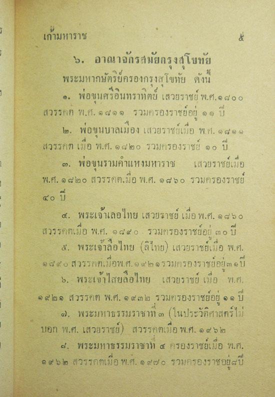 ๘ มหาราชของไทย (ฉบับพิมพ์เพิ่มเติม รวม ๙ มหาราช) 5
