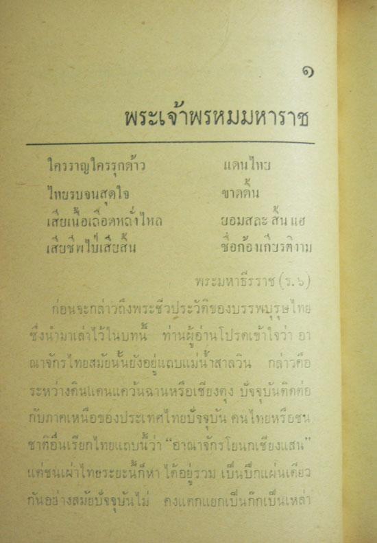 ๘ มหาราชของไทย (ฉบับพิมพ์เพิ่มเติม รวม ๙ มหาราช) 6