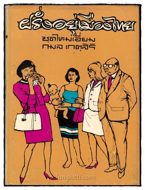 ฝรั่งอยู่เมืองไทย / กมล เกตุสิริ