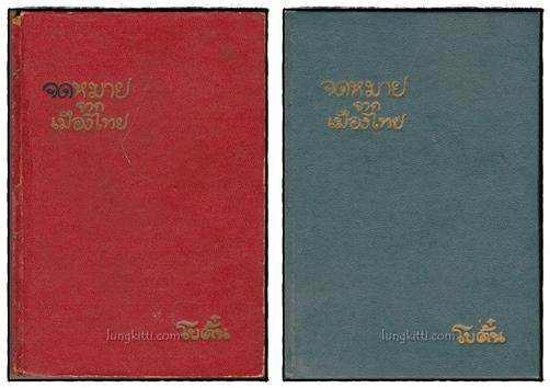 จดหมายจากเมืองไทย (เล่ม 1-2)/ โบตั๋น