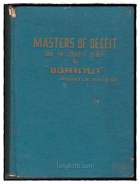 MASTERS OF DECEIL (จอมมายา) / เจ. เอดการ์ ฮุเวอร์