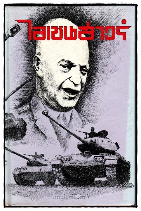 ไอเซนฮาวร์  ผู้พิชิตสงครามด้านยุโรป