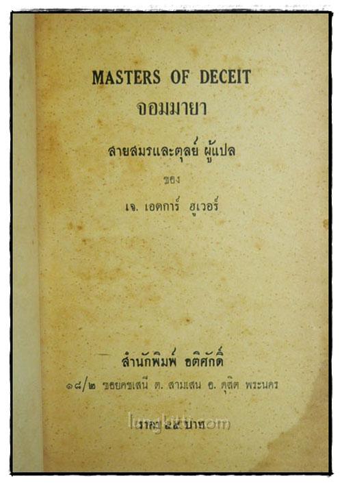 MASTERS OF DECEIL (จอมมายา) / เจ. เอดการ์ ฮุเวอร์ 1