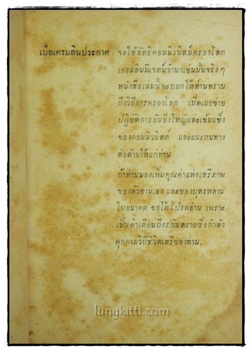 MASTERS OF DECEIL (จอมมายา) / เจ. เอดการ์ ฮุเวอร์ 2