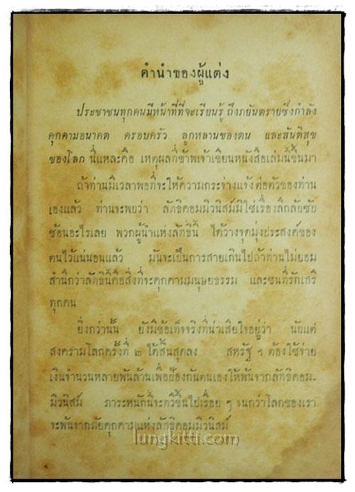 MASTERS OF DECEIL (จอมมายา) / เจ. เอดการ์ ฮุเวอร์ 3